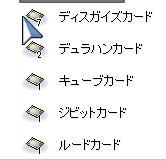 ニブルカードコンプリート!