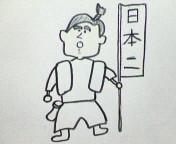 momojiroukun.jpg