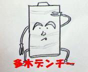 takidenchi----.jpg