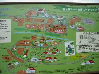 牧場の看板1