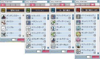 氷魔116LVスキル