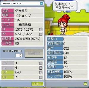 Maple090908_002605素ステータス