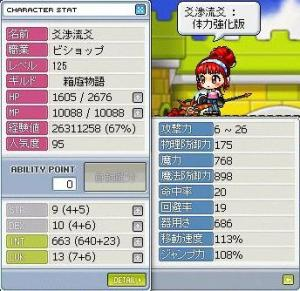 Maple090908_002656体力強化