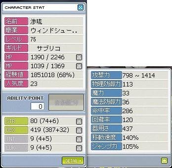 Maple090911_222002弓ステタス