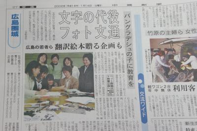 中国新聞(2006年1月14日朝刊)