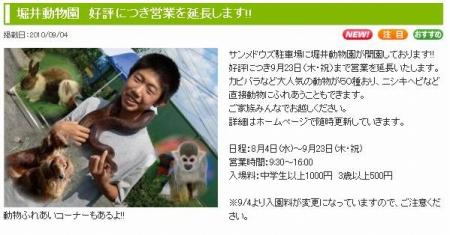 s-zoo.jpg