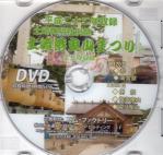 曳山まつりDVD2010