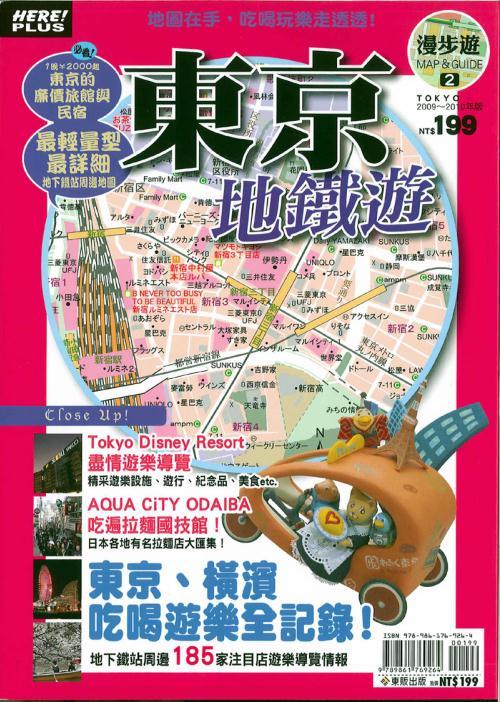 東京地鐵遊