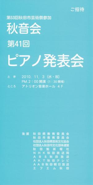 秋音会2010