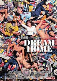 dreamhome-poster.jpg