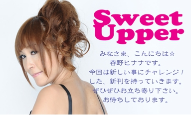 SweetUpper.jpg
