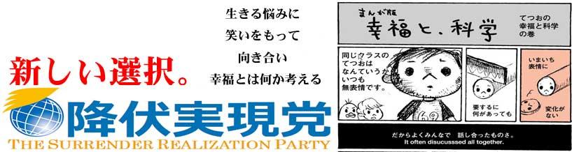 降伏実現党表紙090916