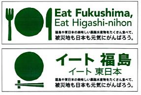 eat fukushima
