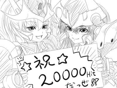 祝!20000HIT