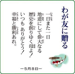 わが友に贈る 2011.05.08.jpg
