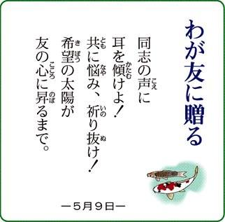 わが友に贈る 2011.05.09.jpg