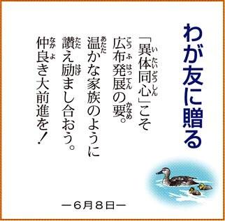 わが友に贈る 2011.06.08.jpg