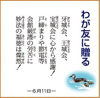 わが友に贈る 2011.06.11.jpg