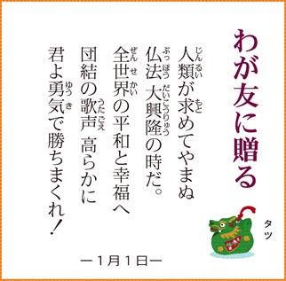 わが友に贈る 2012.01.01.jpg
