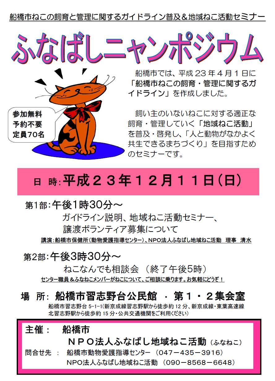20111211ニャンポポスター