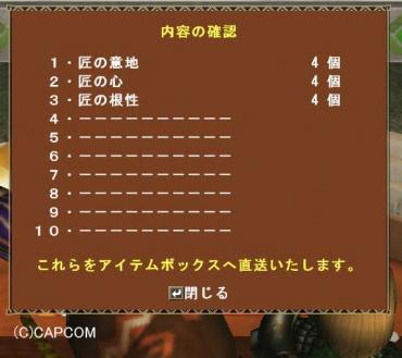 mhf_20100616_入賞賞品?