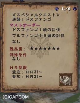mhf_20100616_猪