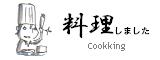 料理しました