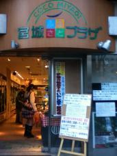 miyagi_plaza