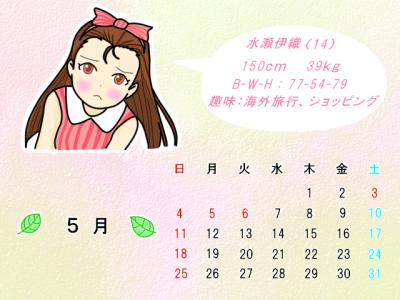 5月カレンダー(その1)