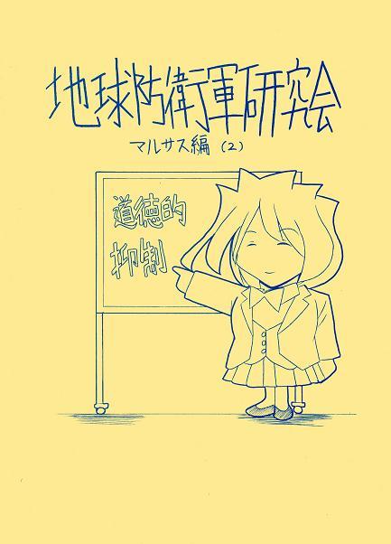 地防研マルサス編2
