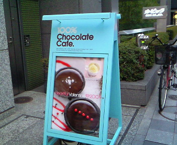 看板@100% Chocoiate Cafe