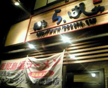 店舗@ら・ぱしゃ