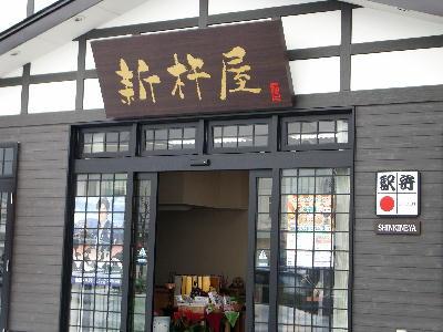 店舗@新杵屋