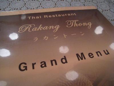 menu@ラカントーン