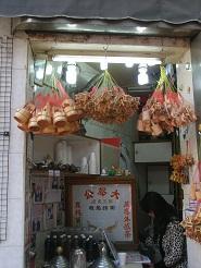 024マカオ・漢方茶