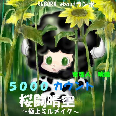 I love Ranbo☆ミ
