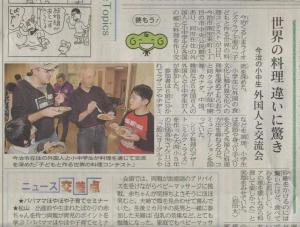 新聞記事_convert_20110215164915