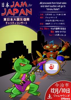 Japanese+Poster_convert_20111114144054.jpg