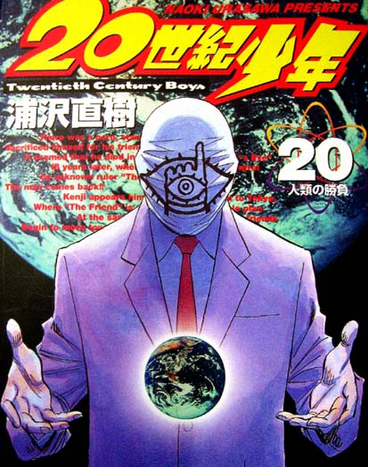 20th century boys, vol.20