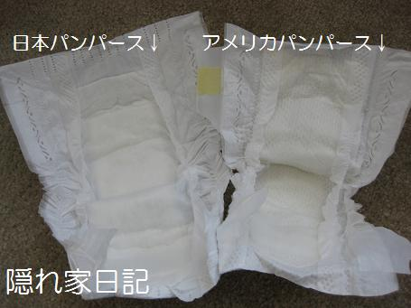 Pampers 内側1