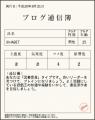ブログ通信簿2