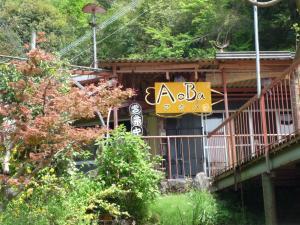Aoba2