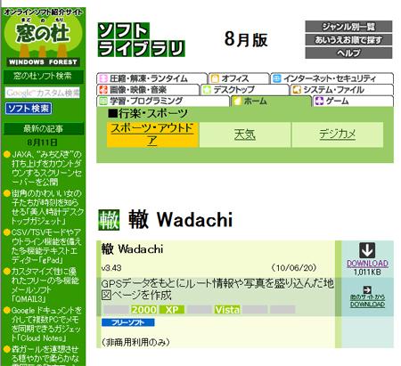 20100812_2.jpg