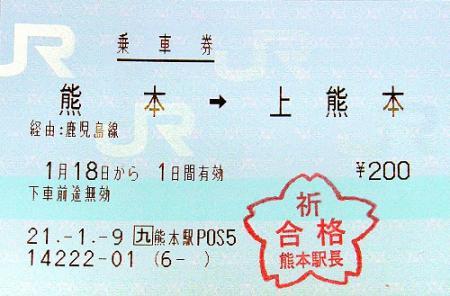 JR熊本駅が発売する合格祈願切符