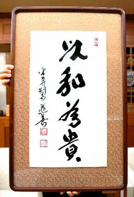 オバマ氏に渡すよう依頼された東大寺の上野道善別当の書