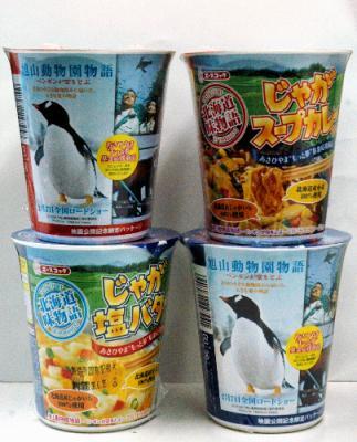 エースコックから新発売される旭山動物園応援カップラーメン