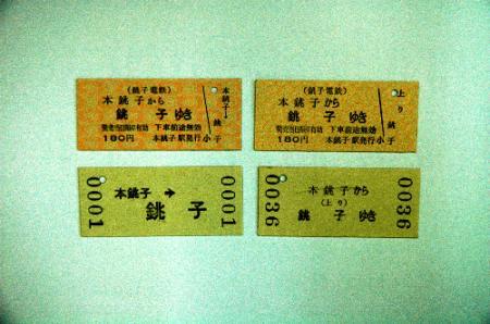 右の2枚が今回売り出した合格祈願切符