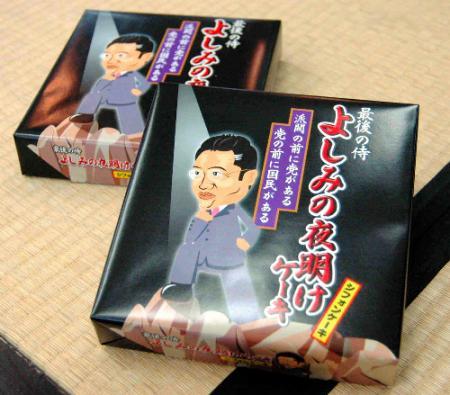 「最後の侍 よしみの夜明けケーキ」。9個入り630円