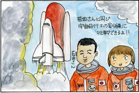 宇宙飛行士の模擬訓練ツアー