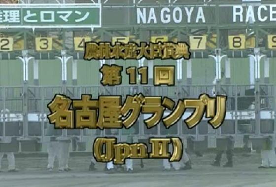 名古屋グランプリ1